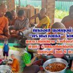 """คิกออฟ มอบถุงน้ำใจ   """"ครัวหลวงพ่อ"""" วัดบ้านไร่  และชาวกุดพิมาน ร่วมใจเตรียมอาหาร ทำครัว ร่วมมอบให้พี่น้องคนโคราช ในพรุ่งนี้ วันที่ 6 มิ.ย."""