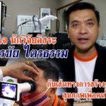 เปิดใจ นักวิจัยอิสระ ดร.ฉัตรชัย ไตรธรรม กับเส้นทางการ สร้างฐานข้อมูลสุขภาพเพื่อคนไทย