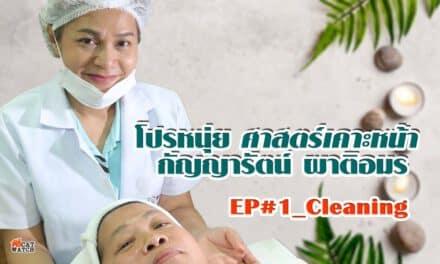 เรียนรู้เทคนิค ความสวยความงามเรื่องง่ายๆ กับโปรหนุ่ย_EP#1_Cleaning