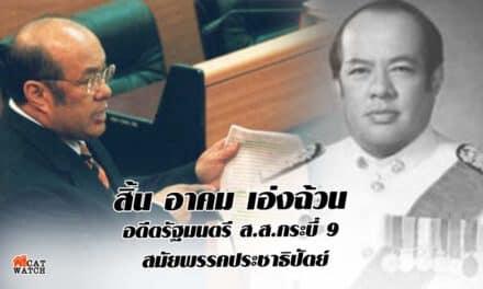 สิ้น อาคม เอ่งฉ้วน อดีตรัฐมนตรี ส.ส.กระบี่ 9 สมัยพรรคประชาธิปัตย์