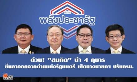 """ด่วน""""สมคิด"""" นำทีม 4 กุมาร ยื่นลาออกจากตำแหน่งรัฐมนตรี"""