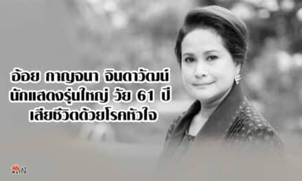 อ้อย กาญจนา จินดาวัฒน์ นักแสดงรุ่นใหญ่ วัย 61 ปี เสียชีวิตด้วยโรคหัวใจ