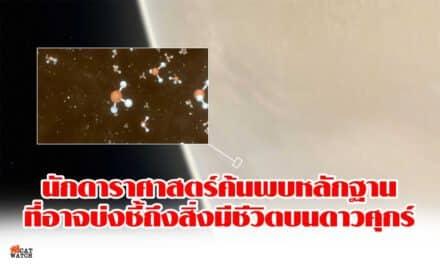 "NARIT สถาบันวิจัยดาราศาสตร์แห่งชาติ โพสต์เฟซบุ๊ก ""นักดาราศาสตร์ค้นพบหลักฐานที่อาจจะบ่งชี้ถึงสิ่งมีชีวิตบนดาวศุกร์"""
