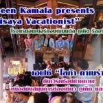 """กิ๊ฟ วรรธนะ กัมทรทิพย์ ดาราและพิธีกร ร่วมทดสอบ กล้องไลก้า ในงาน """"Unseen Kamala presents Disaya Vacationist"""""""