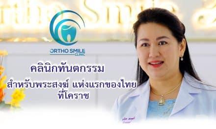 คลินิกทันตกรรมสำหรับพระภิกษุสงฆ์ แห่งแรกของไทย เปิดมุมมองแรงบันดาลใจของ พันโท ทันตแพทย์หญิง ณุจิเรจ อรรคคำ (หมอต่าย)