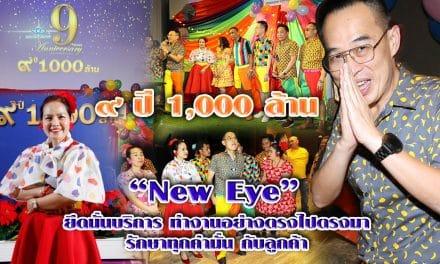 New Eye 9 ปี 1000 ล้าน ผงาดในวงการจักษุแพทย์