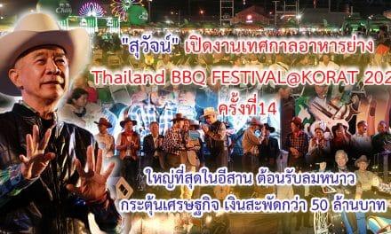 """""""สุวัจน์"""" เปิดงานเทศกาลอาหารย่าง Thailand BBQ FESTIVAL@KORAT 2020 ครั้งที่14 ใหญ่ที่สุดในอีสาน ต้อนรับลมหนาว กระตุ้นเศรษฐกิจ เงินสะพัดกว่า 50 ล้านบาท"""