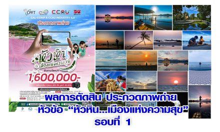 """มูลนิธิภาพถ่ายแห่งประเทศไทย ประกาศผลการตัดสิน ประกวดภาพถ่าย  หัวข้อ """"หัวหิน…เมืองแห่งความสุข"""" รอบที่ 1"""