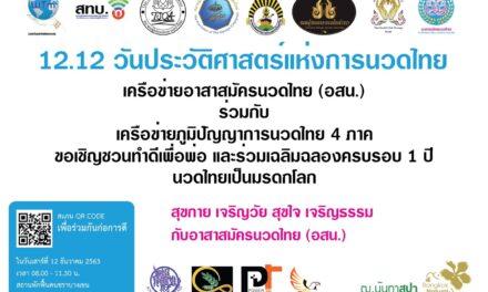 12.12 วันประวัติศาสตร์แห่งการนวดไทย