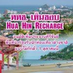 ททช.เห็นชอบ Hua Hin Recharge อนุมัติเพิ่มประจวบคีรีขันธ์  พื้นที่นำร่องรับนักท่องเที่ยวต่างชาติแบบไม่กักตัว 1 ตุลาคมนี้
