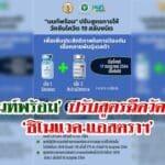 นนท์พร้อม' ปรับสูตรฉีดวัคซีน 'ซิโนแวค+แอสตราฯ' หวังป้องกันเดลต้า