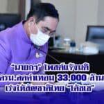 """""""นายกฯ"""" โพสต์แจ้งมติ ครม.ลดค่าเทอม33,000 ล้าน-เร่งให้สัญชาติไทย""""โค้ชเช"""""""