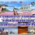 """มูลนิธิภาพถ่ายแห่งประเทศไทย ประกาศผลการประกวดภาพถ่าย  """"หัวหินเมืองแห่งความสุข"""" รอบมาสเตอร์ (รางวัลใหญ่ Final)"""