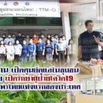มทร.อีสาน เปิดศูนย์ดูแลในชุมชน แผนไทย เปิดรักษาผู้ป่วยโควิด19 ด้วยสมุนไพรไทยแห่งแรกของประเทศ