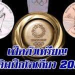 เปิดตัวเหรียญโอลิมปิกโตเกียว 2020 ทำจากการรีไซเคิลมือถือเก่ากว่า 6.21 ล้านเครื่อง