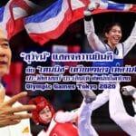 """""""สุวัจน์"""" เชียร์ """"เทนนิส"""" สุดยอดนักกีฬาเทควันโดแห่ง โอลิมปิกเกมส์ โตเกียว 2020 สร้างรอยยิ้ม สร้างความสุข ให้คนไทย มีกำลังใจ สู้โควิด"""