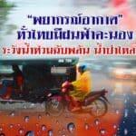 """""""พยากรณ์อากาศ"""" ทั่วไทยมีฝนฟ้าคะนอง ฝนตกหนักบางแห่ง ระวังน้ำท่วมฉับพลัน น้ำป่าไหลหลาก"""