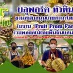 """บลูพอร์ต หัวหิน ชวนสนับสนุนเกษตรกรไทยในงาน """"Fruit From Farm"""" รวมพลผลไม้ไทยพื้นถิ่นแสนอร่อย"""