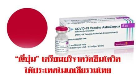 """""""ญี่ปุ่น"""" เตรียมบริจาควัคซีนโควิดให้ประเทศในเอเชียรวมไทย"""
