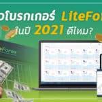 ลงทุนกับ LiteForex โบรกเกอร์ที่ดีที่สุดใน 100 อันดับแรกของโลก