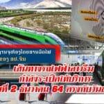 เส้นทางรถไฟฟ้าลาวจีน เชื่อมนครเวียงจันทน์กับนครคุนหมิง มณฑลยูนนาน กำลังจะเปิดให้บริการในวันที่ 2 ธันวาคม 64 ตรงกับวันชาติลาว