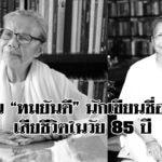 """ด่วน‼️""""ทมยันตี"""" นักเขียนชื่อดัง เสียชีวิตในวัย 85 ปี"""