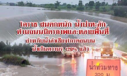 โคราชฝนตกหนักตลอดทั้งคืน น้ำป่าทะลักท่วมถนนมิตรภาพ และหลายพื้นที่ ลำเชียงไกรตอนบน มีปริมาณน้ำเกินความจุ 129% แล้ว